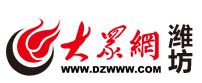 大众网-潍坊
