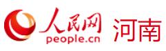 人民网-河南(首发)