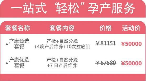 """北京新世纪妇儿医院9周年福利升级,一站式""""轻松""""生娃更省钱"""